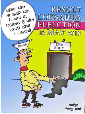 A POLITICAL CARTOON BY LOKSABH ELECTION 2019 IN INDIA   tagline - #pin2cartoon